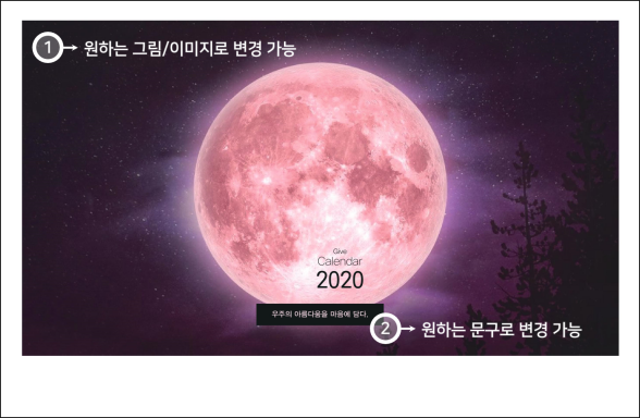 기브캘린더 2020-1.png